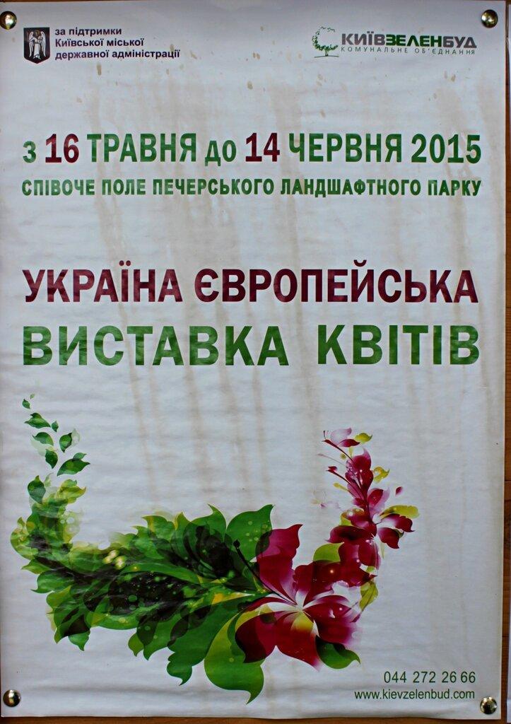 Афиша выставки цветов