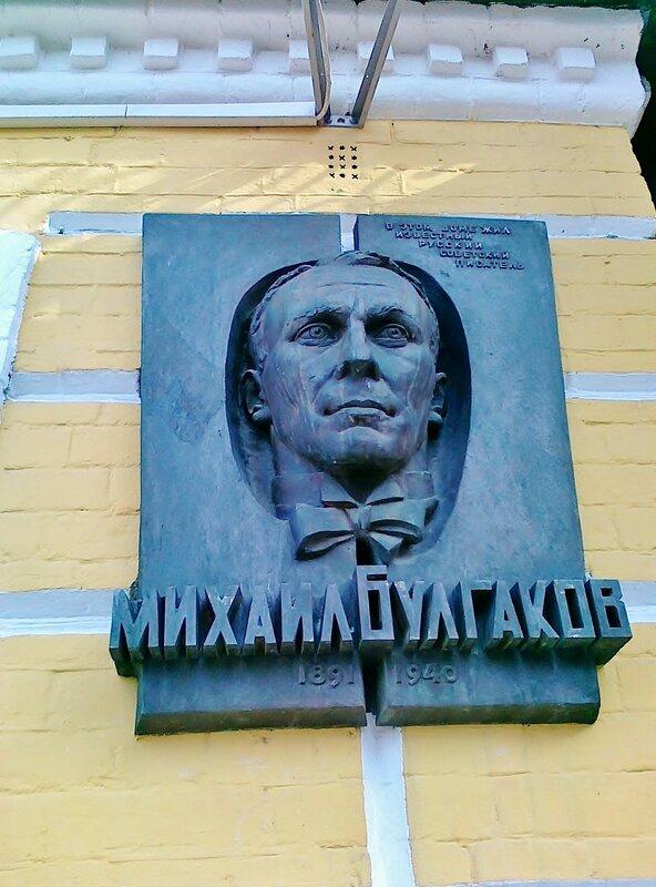 Мемориальная доска Михаила Булгакова
