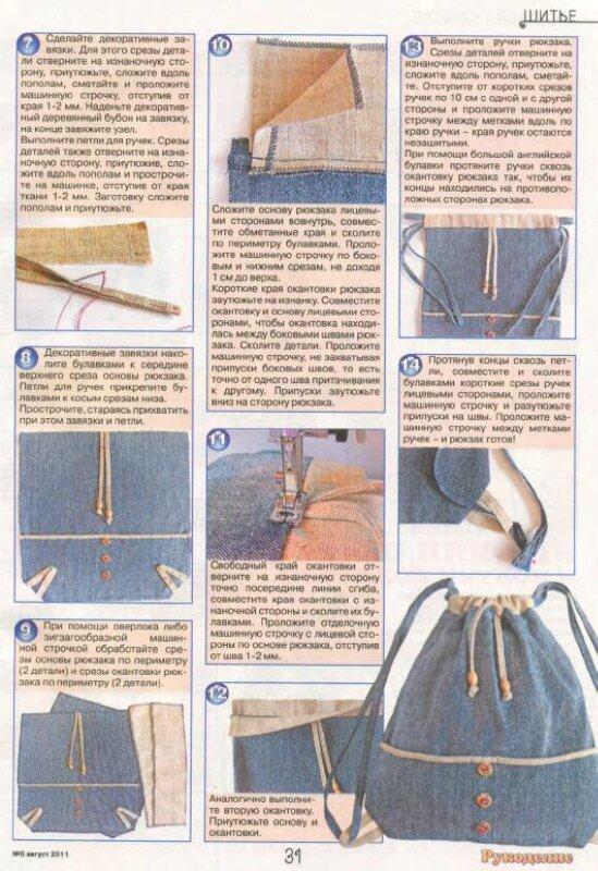 Выкройка сумок из джинсов своими руками