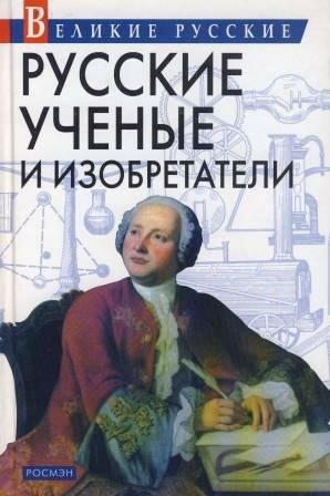 Артёмов В. В. Русские учёные и изобретатели