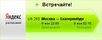 U6 265, Домодедово (8 май 22:00) - Кольцово (9 май 02:10)