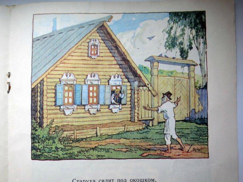 Пушкин, о рыбаке и рыбке