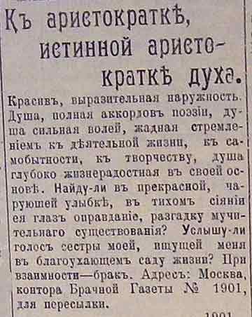 объявления знакомств зеленоград в газете