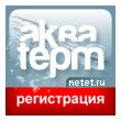 """Регистрация компаний через Издательский Центр """"Аква-Терм"""""""