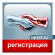 Регистрация инфо-партнеров netet.ru