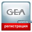 Регистрация компаний через GEA