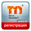����������� �������� ����� Messe Dusseldorf Moscow