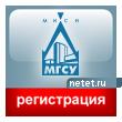 Регистрация компаний через МГСУ
