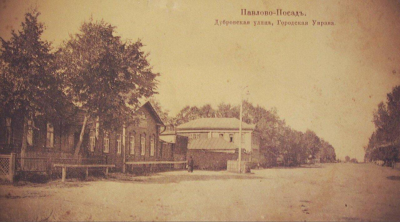 Дубровская улица. Городская управа