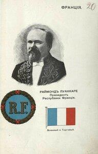 20. Франция. Раймонд Пуанкаре, Президент Республики Франции