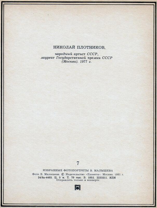 обратная сторона открытка Николай Плотников