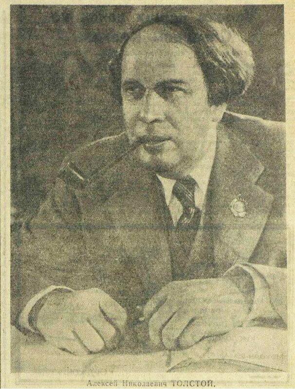 Алексей Николаевич ТОЛСТОЙ, «Красная звезда», 12 января 1943 года