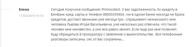 ПримоКоллект » КОЛЛЕКТОРЫ.РУ - информационный портал коллекторов и коллекторских агентств у– Yandex.jpg