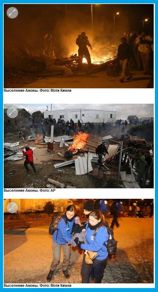 Амона, Израиль, выселение поселенцев по решению израильского суда. 1 февраля 2017