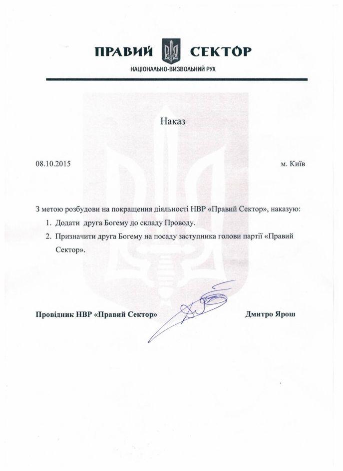 """Приказ о назначении заместителя руководителя партии """"ПС"""""""