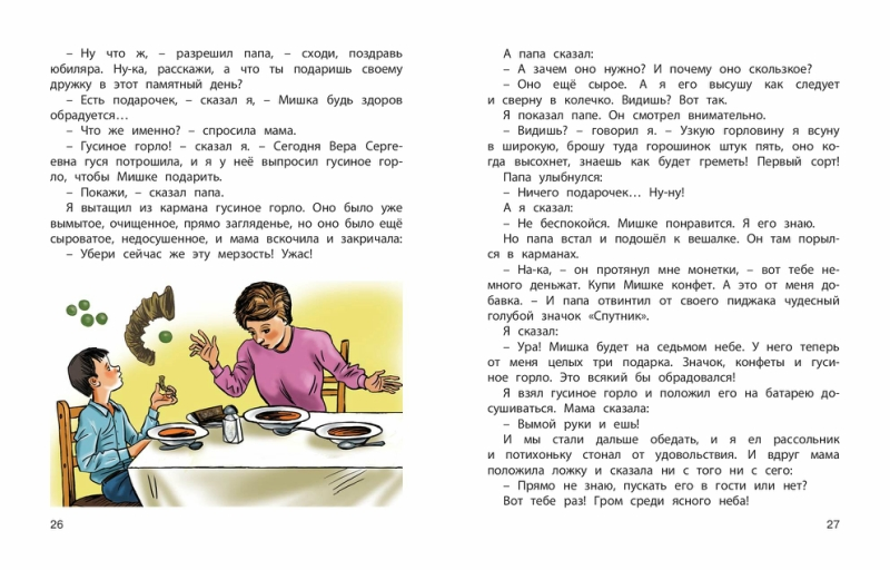 1283_Det_Papa mama i ya_64_RL-page-014.jpg