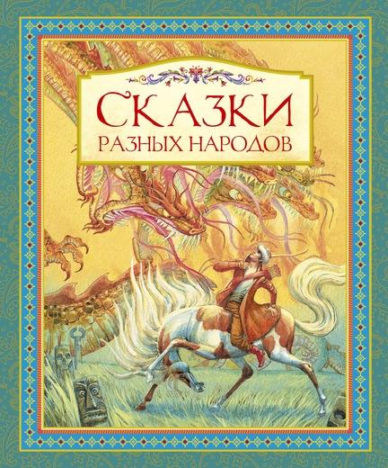 D-ZSK-19272_Skazki_raznix_narodov_Cover.indd