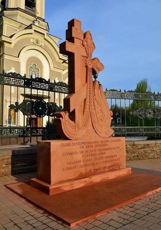 в память армян.jpg