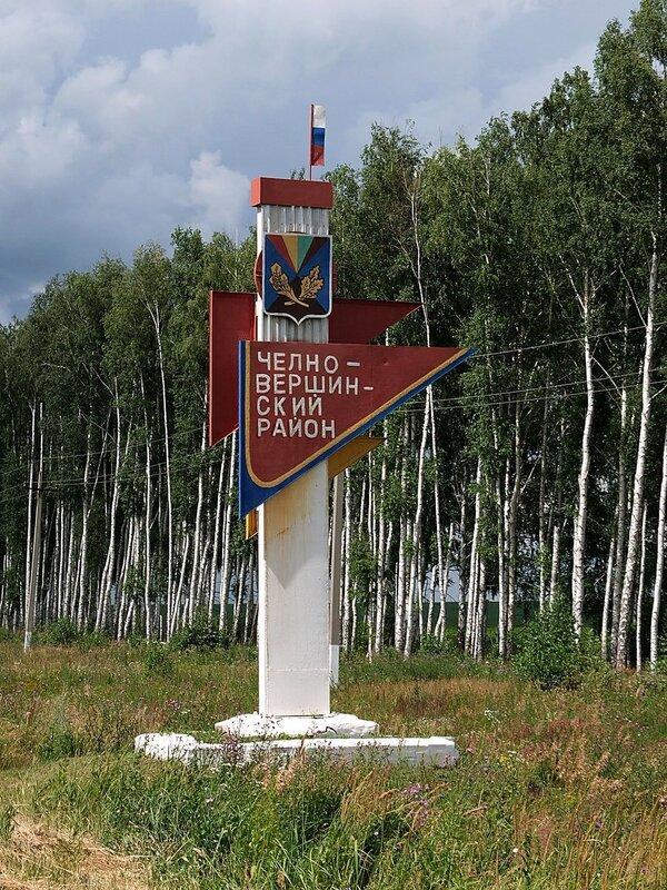 Сергиевск, челно-вершины 130.JPG