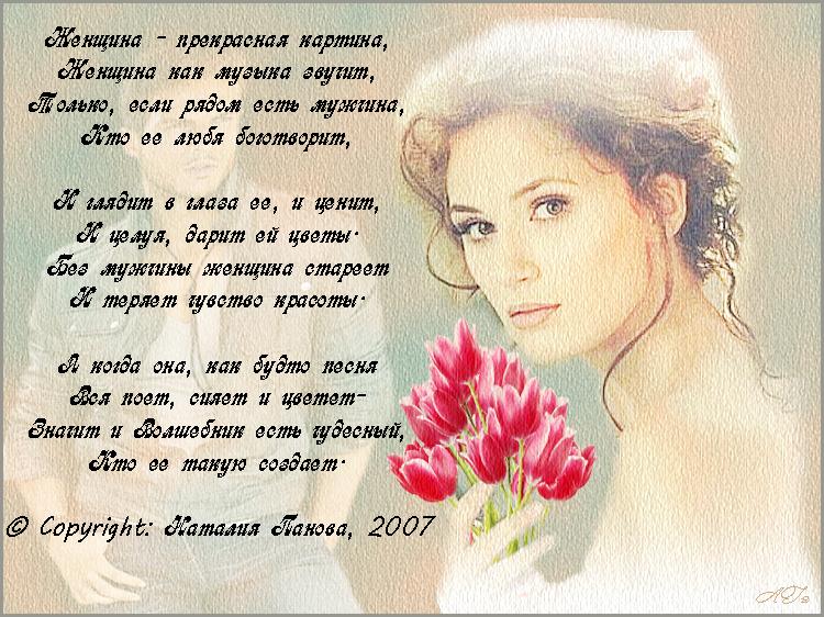 Надписью скучаю, открытки в стихах женщину