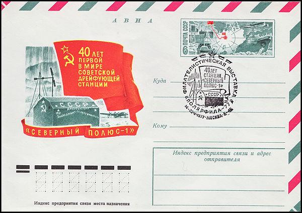 Открытки. С Днем полярника! First Soviet Drifting Ice Station