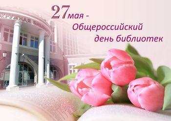 Открытки. 27 мая - Общероссийский День библиотек. Тюльпаны на книге открытки фото рисунки картинки поздравления