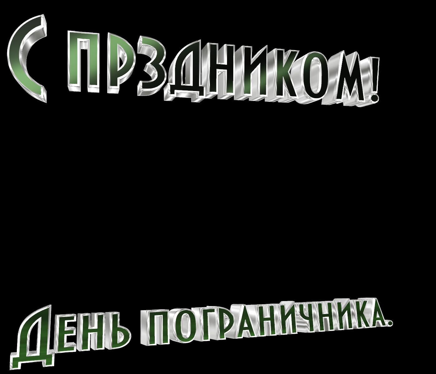 С Праздником! День пограничника! Надпись для открыток открытки фото рисунки картинки поздравления