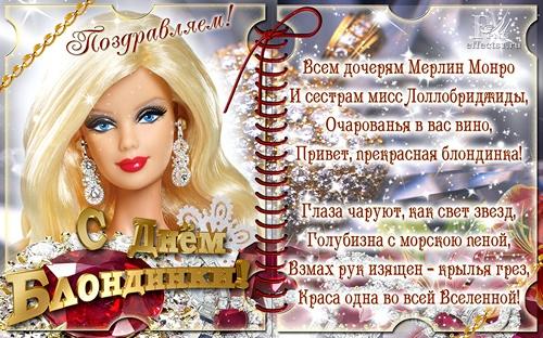 Открытки. 31 мая Международный день блондинок! Красивые стихи с поздравлением открытки фото рисунки картинки поздравления