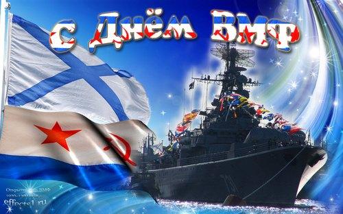 Открытка на день флота