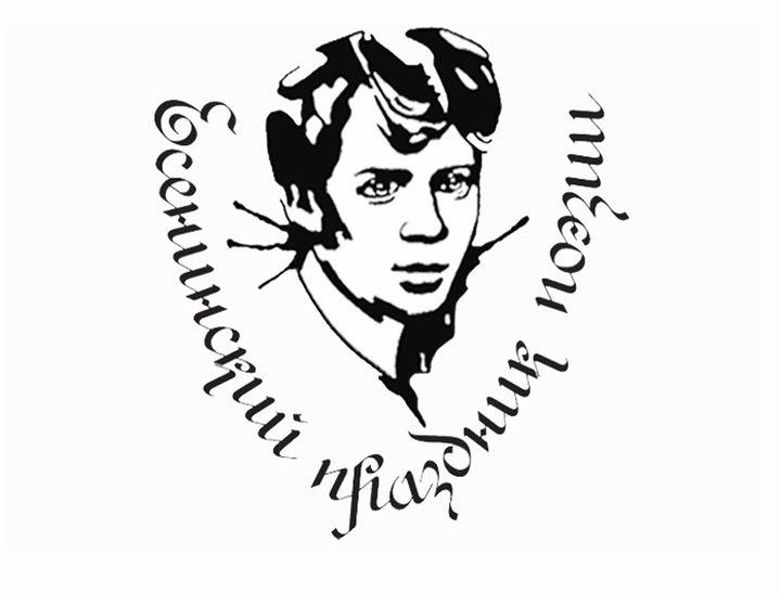 Есенинскому празднику поэзии