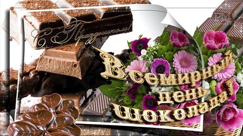 Всемирный день шоколада. Поздравляю