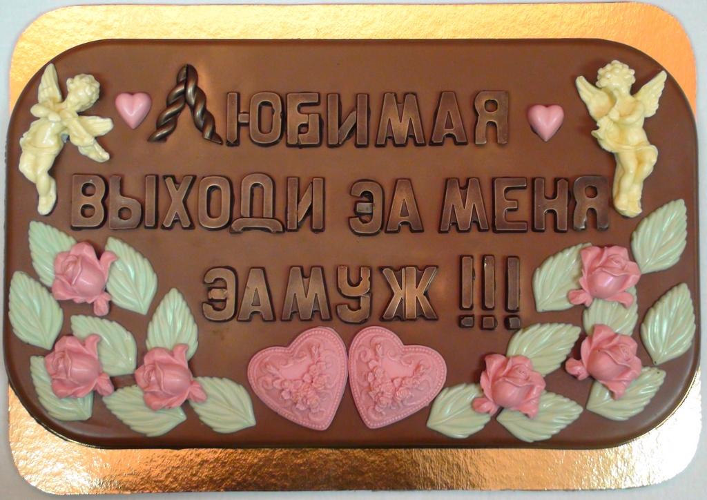 Открытки. С днем шоколада! Любимая, выходи за меня замуж! Надпись из шоколада открытки фото рисунки картинки поздравления