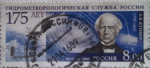 2009 175лет гидрмету рос мужик 8.00