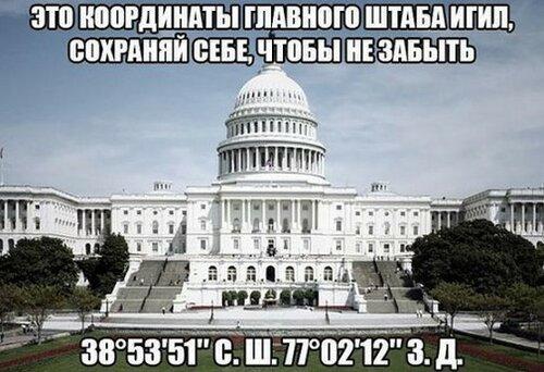 Россия и Запад: Политика в картинках #34