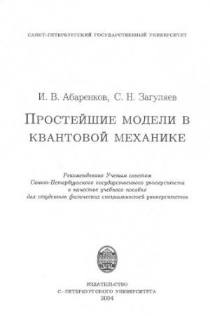 Простейшие модели в квантовой механике - Абаренков И.В., Загуляев С.Н.