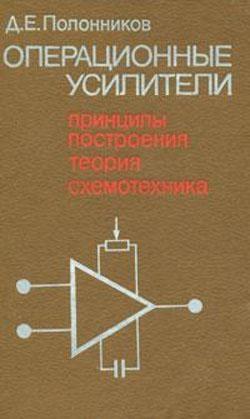 Аудиокнига Операционные усилители - Полонников Д.Е.