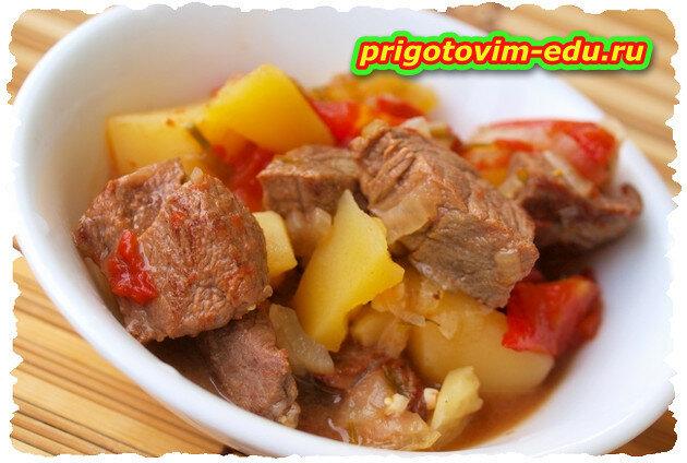 Говядина, тушенная с картофелем и помидорами