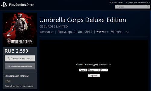 Вышла Umbrella Corps 0_15221c_941552f8_L