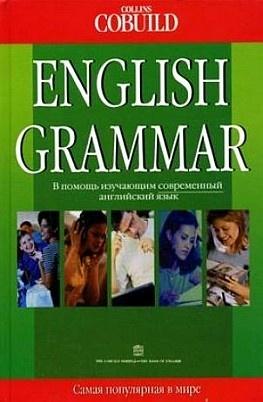 Аудиокнига Грамматика английского языка (Collins Cobuild English Grammar) - Блох М.Я. (ред)