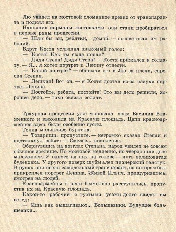 Дети вихря_029.jpg