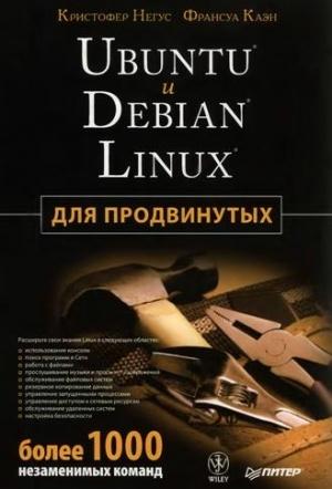 Ubuntu и Debian Linux для продвинутых: более 1000 незаменимых команд - Негус К., Каэн Ф.