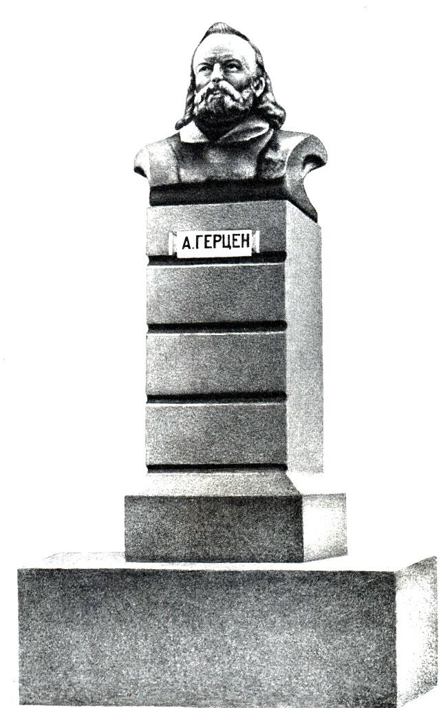 Памятник А. И. Герцену. 1919 г.