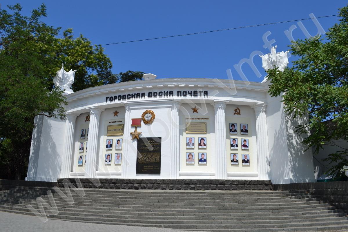 Севастополь. Городская Доска Почета
