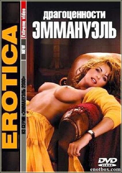 Драгоценности Эммануэль / Emmanuelle 2000: Jewel of Emmanuelle (2000/DVDRip)