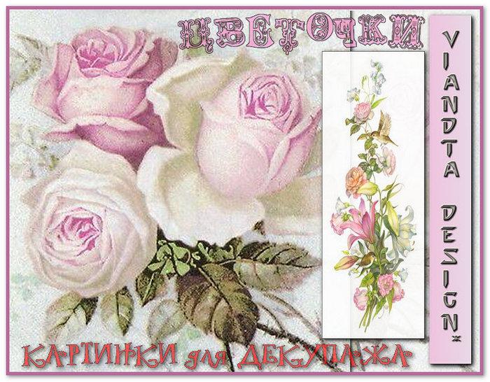 коллаж картинки для декупажа цветы.jpg