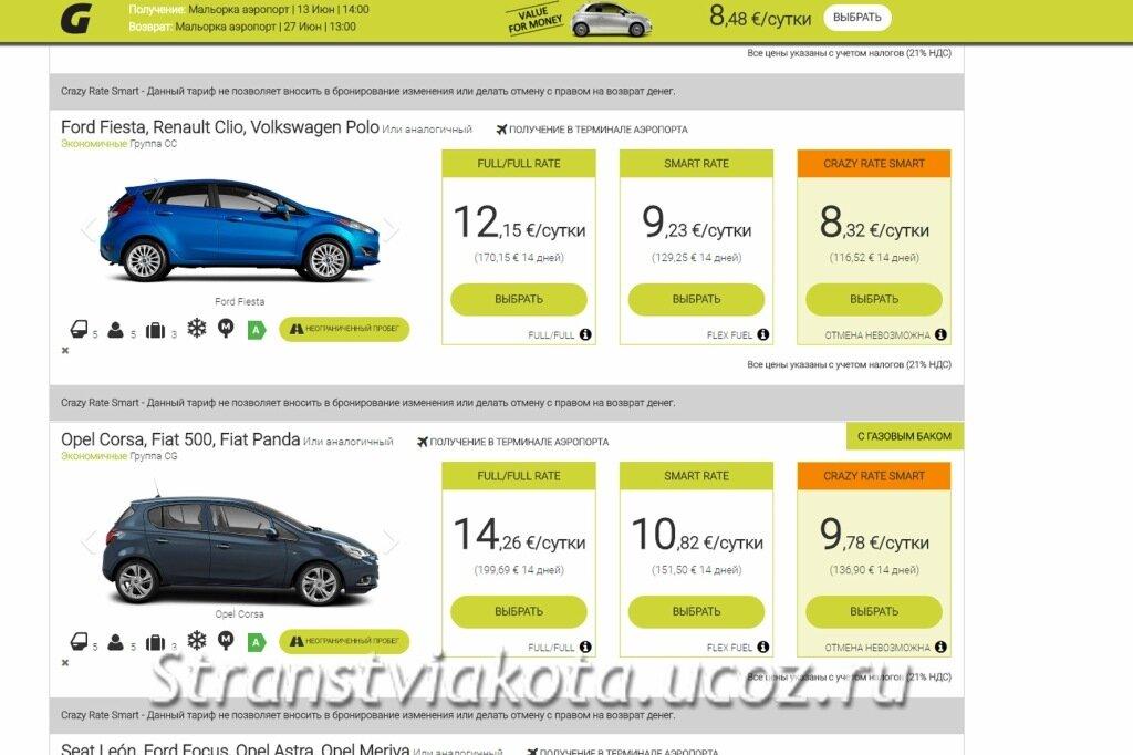 Прокат машин на Майорке stranstviakota.ucoz.ru
