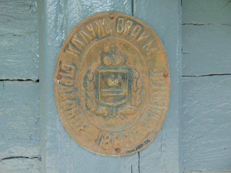 Страховая доска «Калужское городское взаимное страховое общество»