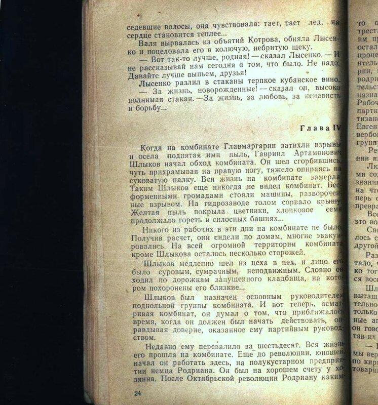 Пётр Игнатов Подполье Краснодара (25).jpg