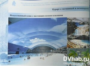 аквапарк в Хабаровске.jpg