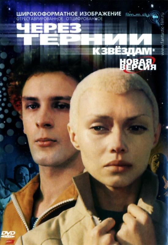Через тернии к звездам (1980)